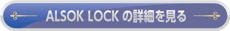 ALSOK LOCKの詳細を見る