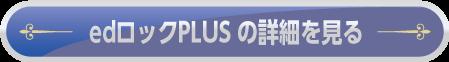 edロックPLUSの詳細を見る