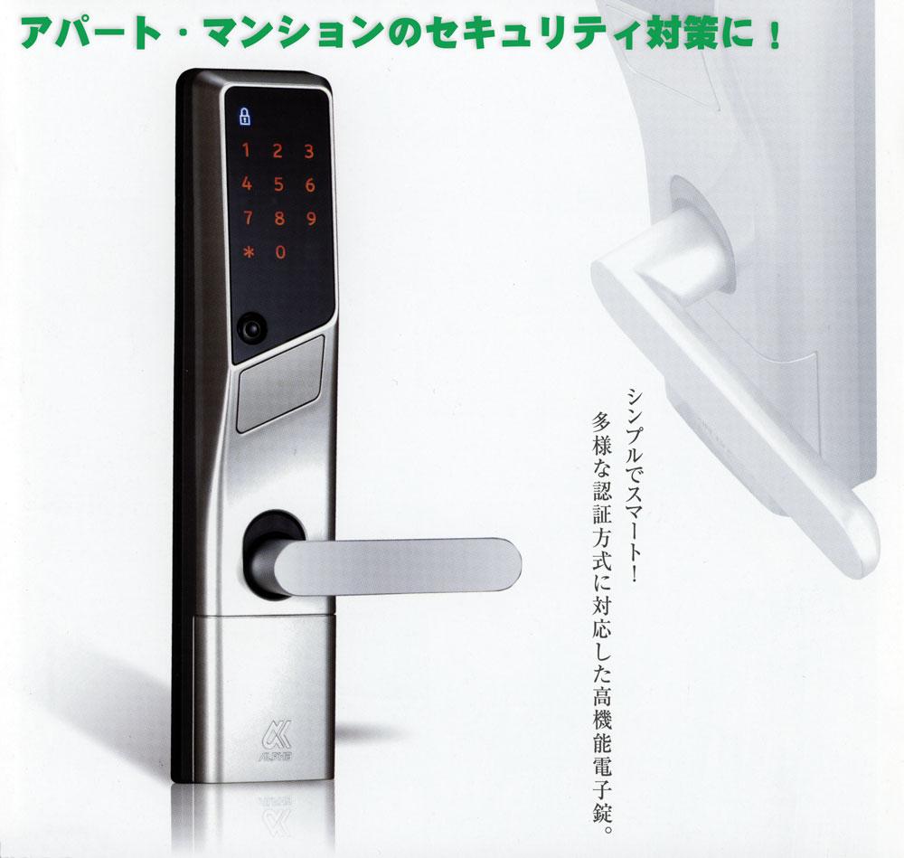 アパート・マンションのセキュリティ対策に! シンプルでスマート!多様な認証方式に対応した高機能電子錠。