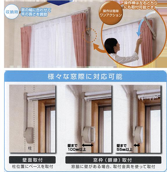 窓の幅に合わせて竿の長さを調節でき、操作は簡単ワンアクション。様々な窓際に対応可能