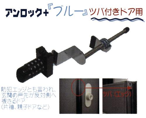 アンロック+ブルー ツバ付きドア用 防犯エッジとも言われ、玄関の戸先が反対側へ被さるドア