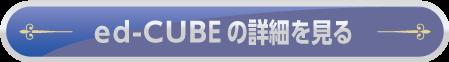 ed-CUBEの詳細を見る